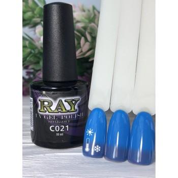 Гель-лак для ногтей RAY № C021 (термо голубой, пыльно синий), 10ml