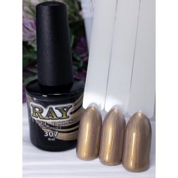 +1 в подарок. Гель-лак для ногтей RAY № 307, 10ml
