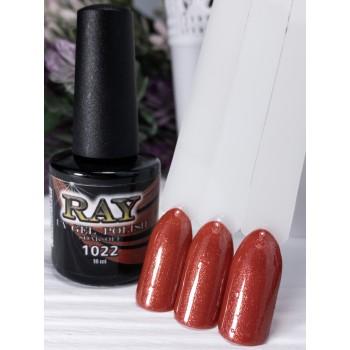 Гель-лак для ногтей RAY № 1022, 10ml