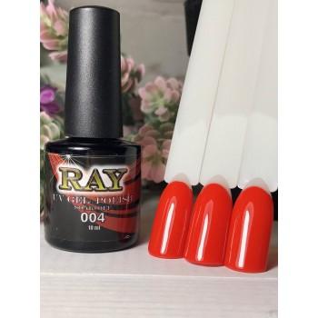 Гель-лак для ногтей RAY № 004 (морковно-алый), 10ml