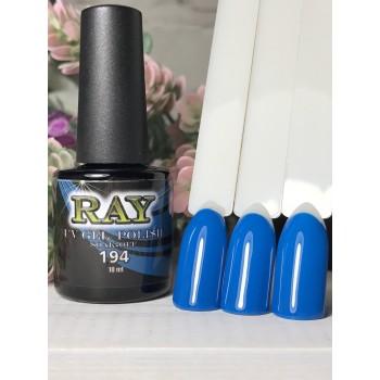Гель-лак для ногтей RAY № 194 (ярко-синий), 10ml