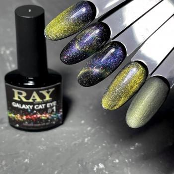 Гель-лак RAY, Galaxy кошачий глаз №1, 8 мл